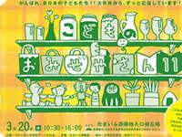 omiseya11-2