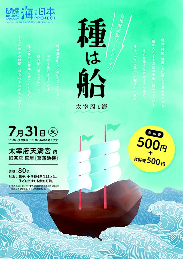 種は船in太宰府