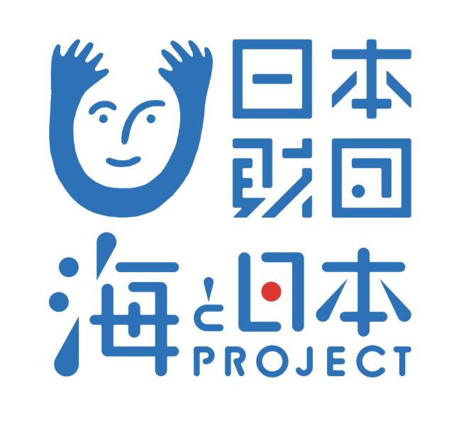 日本財団海と日本プロジェクト