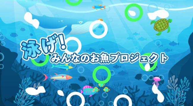 海と日本PROJECT in ふくおか 「泳げ!みんなのお魚プロジェクト」youtubeで公開しました!